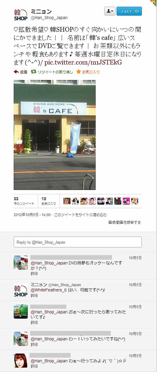 Twitter - Han_Shop_Japan-韓's cafe