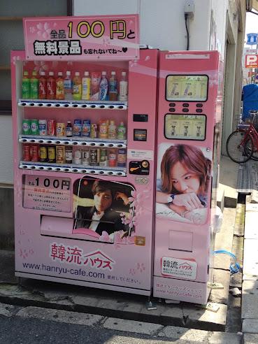 韓流ハウス横自動販売機